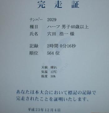11kawaguchi_kansou