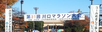 12kawaguchi1