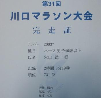 12kawaguchi3
