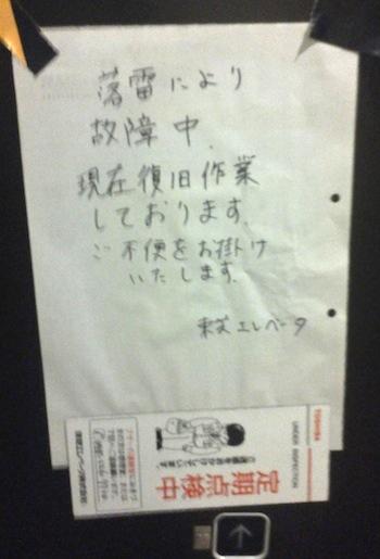 1307_rakurai